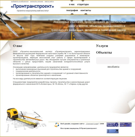 Омскжелдорпроект  rzdpru
